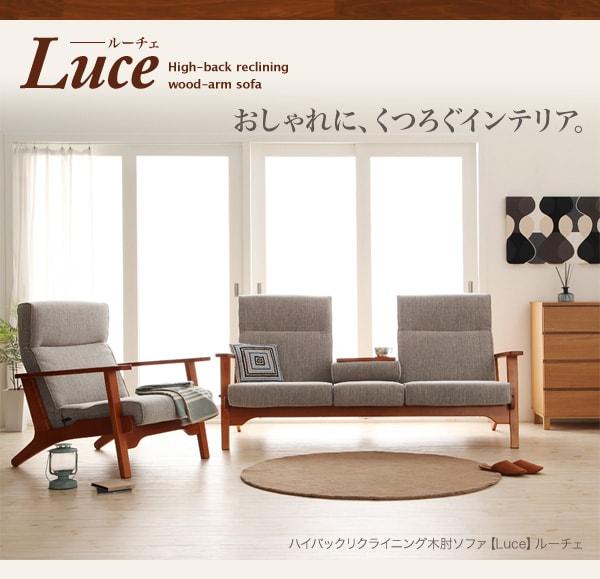 背もたれがそれぞれ倒れるソファー『ハイバックリクライニング木肘ソファ【Luce】ルーチェ』
