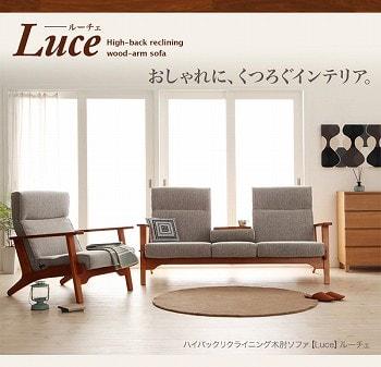 モダンソファー通販 グレーソファー『ハイバックリクライニング木肘ソファ【Luce】ルーチェ』