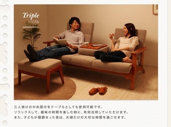 テレビを見るソファーにリクライニング機能がついているとなお好し『ハイバックリクライニング木肘ソファ【Luce】ルーチェ』