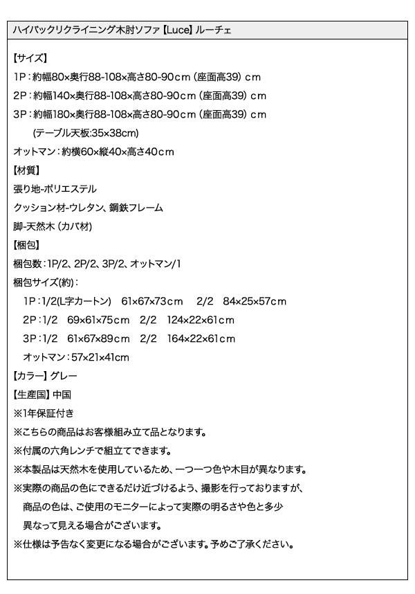 モダンソファー 通販『ハイバックリクライニング木肘ソファ【Luce】ルーチェ』