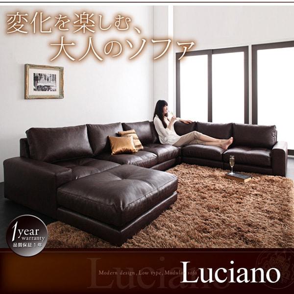 モダンソファー通販『モジュールモダンローソファ【Luciano】ルチアーノ』