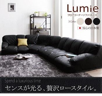 モダンソファー通販 オールウレタンソファー『フロアコーナーソファ【Lumie】ルミエ』