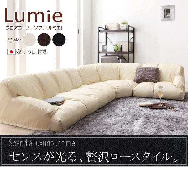 モダンソファー通販 こたつにあうソファー『フロアコーナーソファ【Lumie】ルミエ』