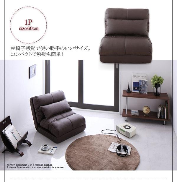 モダンソファー通販 一人掛けソファーベッド『コンパクトフロアリクライニングソファベッド【Luxer】リュクサー』