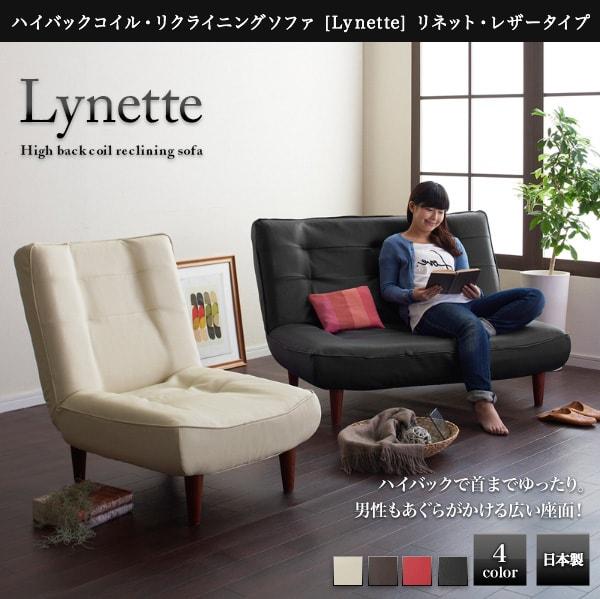 ハイバックソファー『ハイバックコイルソファ【Lynette】リネット レザータイプ』