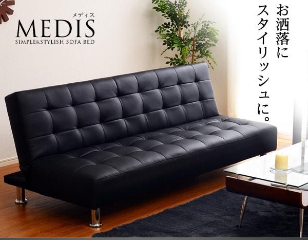 モダンソファー通販 シングルサイズ相当のソファーベッド『シンプル&スタイリッシュソファベッド【MEDIS】メディス』