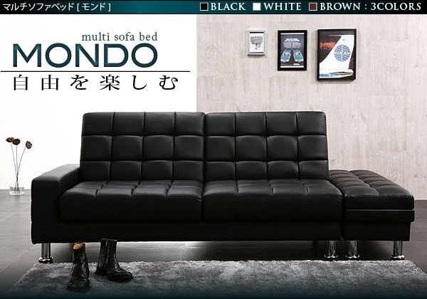 モダンソファー通販『マルチソファベッド【MONDO】モンド ブラック』