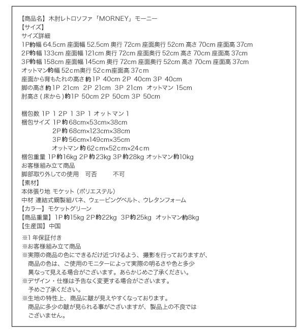 モダンソファー通販『木肘レトロソファ【MORNEY】モーニー』