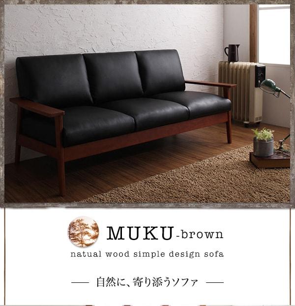 モダンソファー黒『天然木シンプルデザイン木肘ソファ【MUKU-brown】ムク・ブラウン 3P ブラック』
