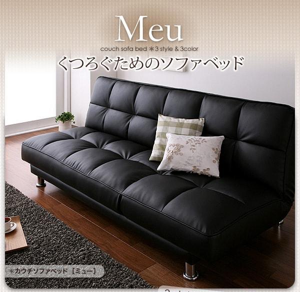セミダブルサイズのソファーベッド『カウチソファベッド【Meu】ミュー』