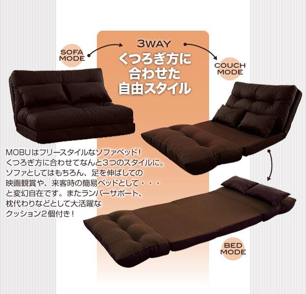 モダンソファー通販 1万円台ソファベッド『フロアソファベッド【Mobu】モブ』