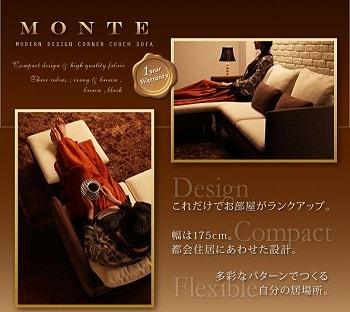 モダンソファー通販 カウチソファー『モダンデザインコーナーカウチソファ【Monte】モンテ』