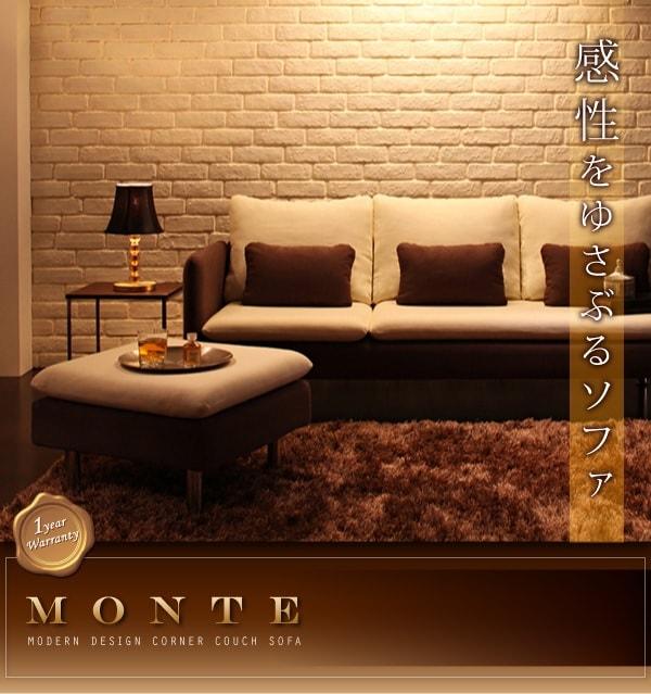 モダンソファー通販 コーナーソファー『コンパクトサイズ! モダンデザインコーナーカウチソファ【Monte】モンテ』