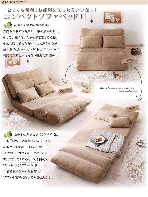 モダンソファー通販 1万円台のソファベッド『コンパクトフロアリクライニングソファベッド【Mou】ムウ』