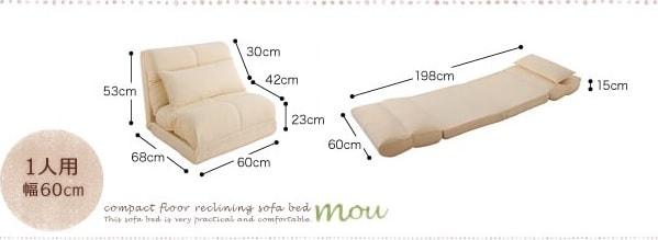 セミシングル相当よりも狭いソファーベッド『コンパクトフロアリクライニングソファベッド【Mou】ムウ』サイズ