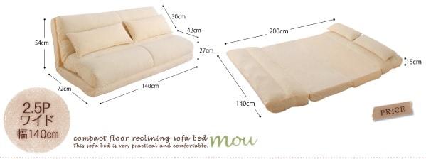 ダブルサイズベッド相当の二人寝られるワイドなソファーベッド『コンパクトフロアリクライニングソファベッド【Mou】ムウ 2.5Pワイド』