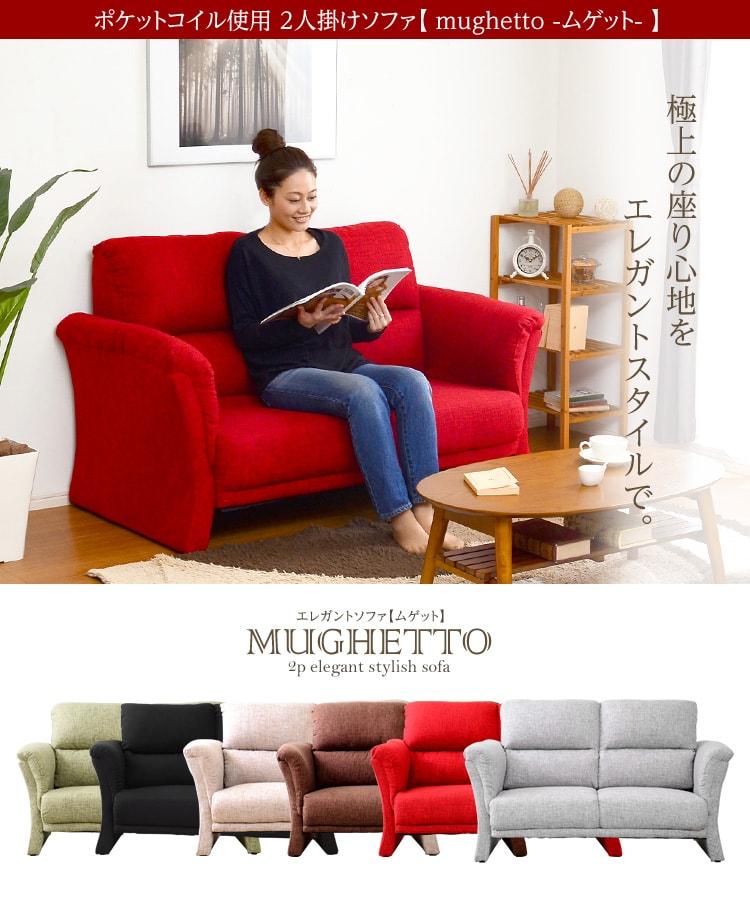 赤いソファー通販 『ポケットコイル使用!2人掛けハイバックソファ【-Mughetto-ムゲット】』