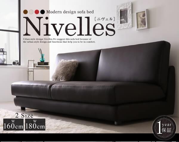モダンソファー通販 クイーンサイズ、キングサイズ以上相当のソファーベッド『ふたり寝られるモダンデザインソファベッド【Nivelles】ニヴェル』