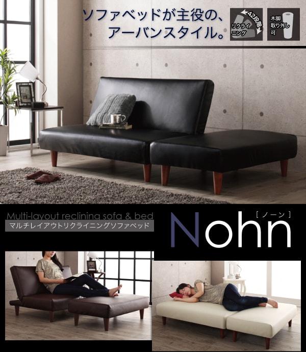 小さいソファーベッド『マルチレイアウトリクライニングソファベッド【Nohn】ノーン』