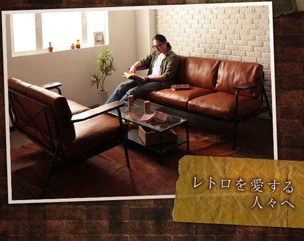 モダンソファー通販『ヴィンテージデザインソファ【OLD TASTE】オールドテイスト』