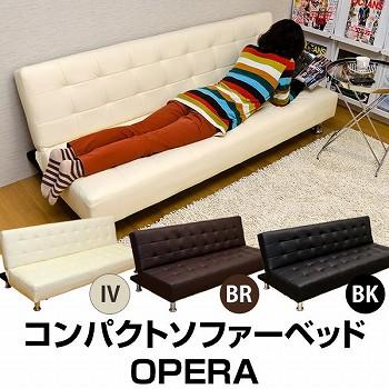 モダンソファー通販 ソファーベッド『コンパクトリクライニングソファーベッド【OPERA】オペラ』