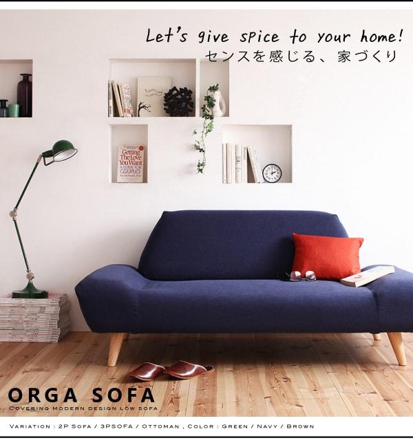 洗濯機でカバーが洗えるソファー『カバーリングモダンデザインローソファ【ORGA】オルガ』
