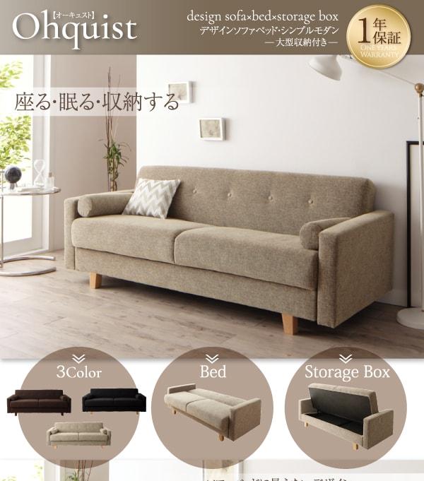 丈177cmの小さいソファーベッド『デザインソファベッド・シンプルモダン【Ohquist】オーキュスト』