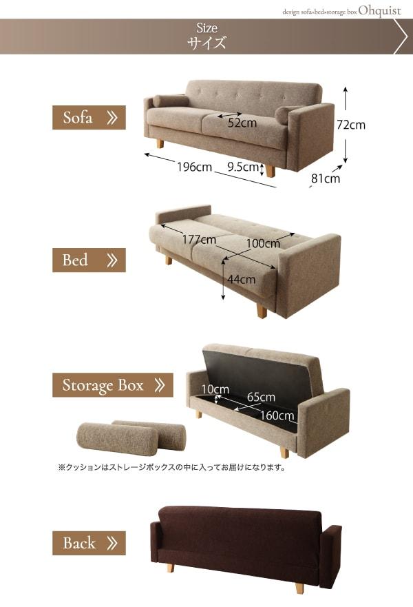 全体的には大きいけれど、寝るところは小さいソファーベッド『デザインソファベッド・シンプルモダン【Ohquist】オーキュスト』サイズ