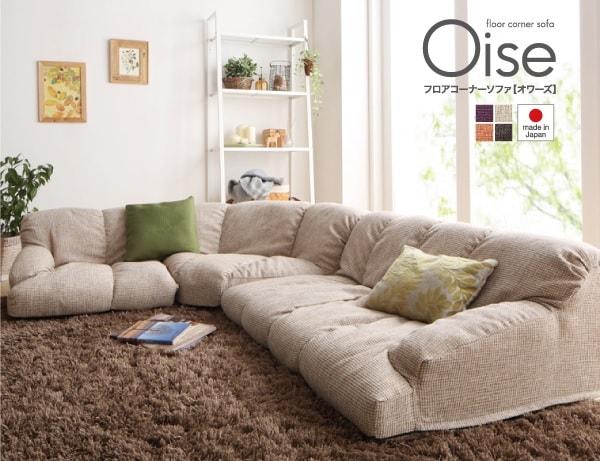 モダンソファー通販 フロアコーナーソファー ファブリック『フロアコーナーソファ【Oise】オワーズ』