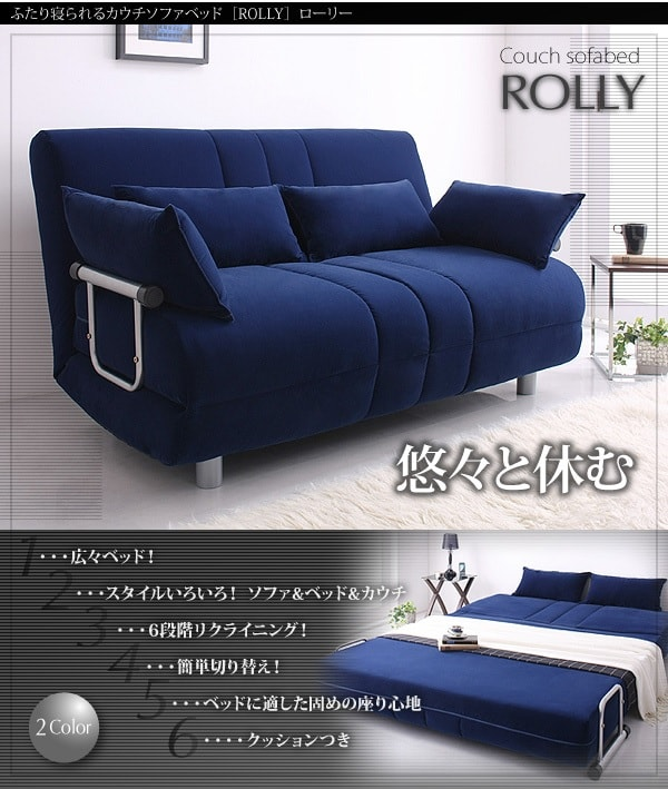 ダブルサイズベッド相当の二人寝られるワイドなソファーベッド『ふたり寝られるカウチソファベッド【ROLLY】ローリー』