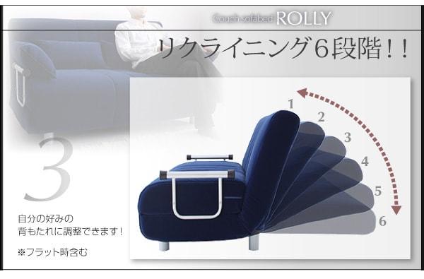 モダンソファー通販『ふたり寝られるカウチソファベッド【ROLLY】ローリー』