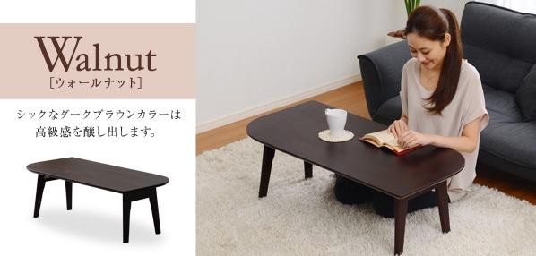 ウォルナット柄のベッドにあうウォルナット柄のローテーブル『作業スペースとして十分。120x80cm ウォルナットテーブル【Nodus】ノードゥス』