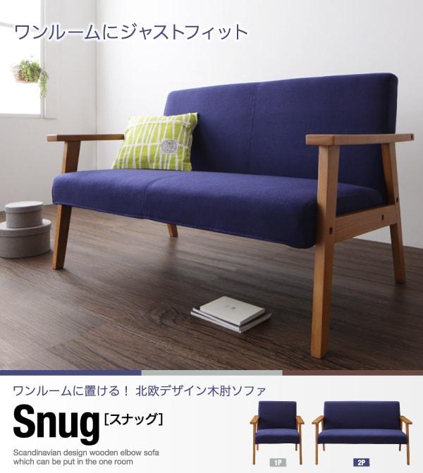 圧迫感が少ないウッドフレームソファー『北欧デザイン木肘ソファー【Snug】スナッグ』