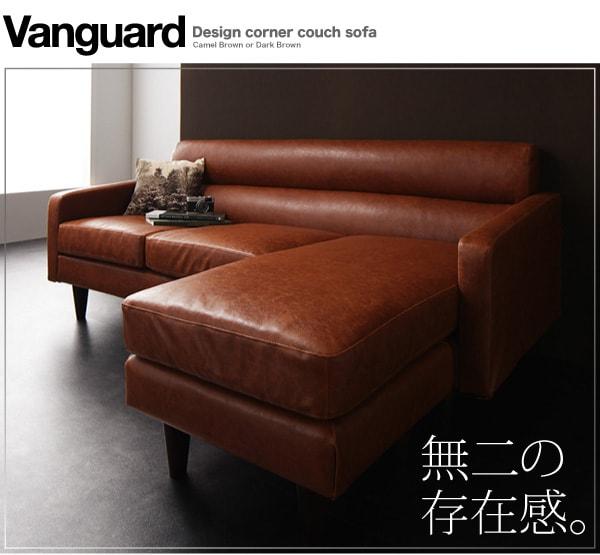 モダンソファー通販 コーナーソファー『デザインコーナーカウチソファ【Vanguard】ヴァンガード』