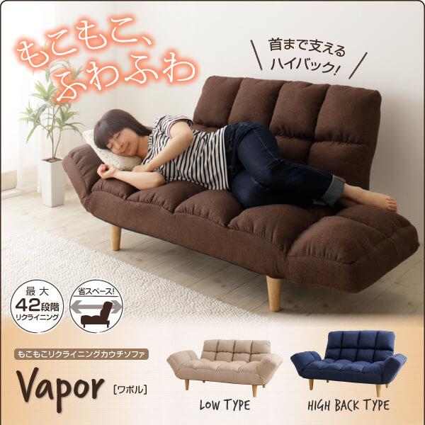 小さいソファーベッド『もこもこリクライニングカウチソファ【Vapor】ワポル』