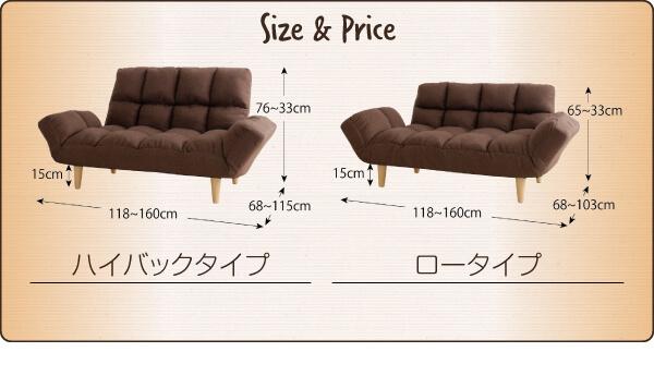 小さいソファーベッド『もこもこリクライニングカウチソファ【Vapor】ワポル』サイズ