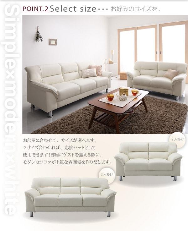 モダンソファー通販『シンプルモダンシリーズ【WHITE】ホワイト』
