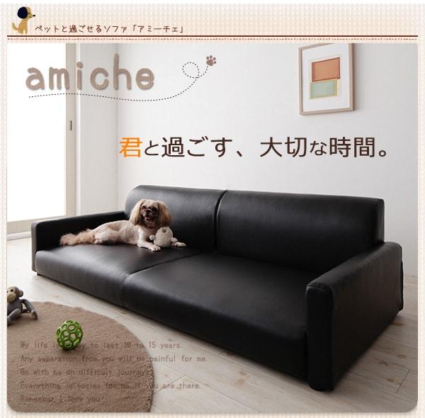 モダンソファー通販 PVCのモダンソファー『フロアソファ【amiche】アミーチェ』