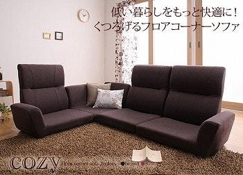 モダンソファー通販 コンパクトコーナーソファー『フロアコーナーソファ【cozy】コジー』