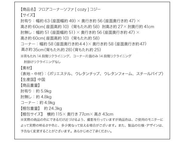 モダンソファー 通販『フロアコーナーソファ【cozy】コジー』