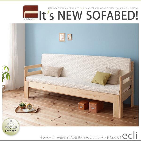 溝を感じない、しっかり睡眠することを考えたマットレスを使ったベッド『省スペース!横幅伸縮の天然木すのこソファベッド【ecli】エクリ』