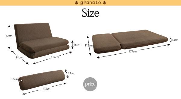 丈177cmの小さいソファーベッド『カバーリングソファベッド【granato】グラナート』サイズ