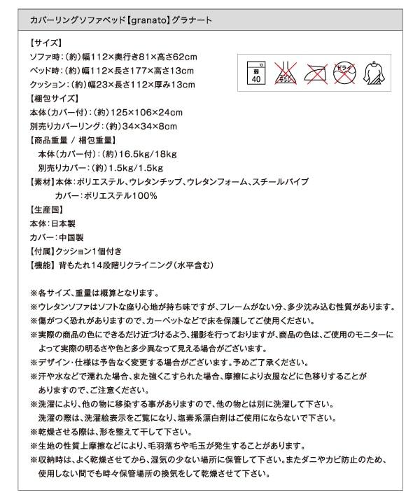 モダンソファー通販『カバーリングソファベッド【granato】グラナート』