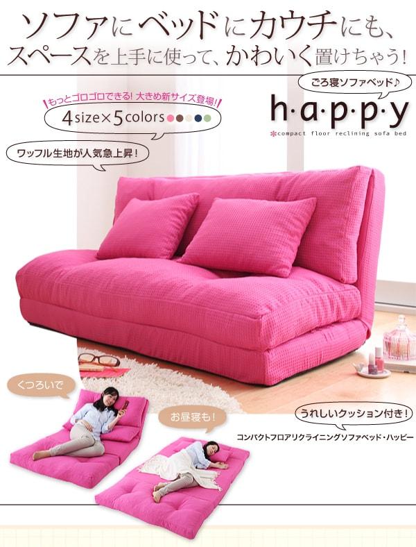 サラッとしているワッフル生地のソファー『コンパクトフロアリクライニングソファベッド 【happy】ハッピー』