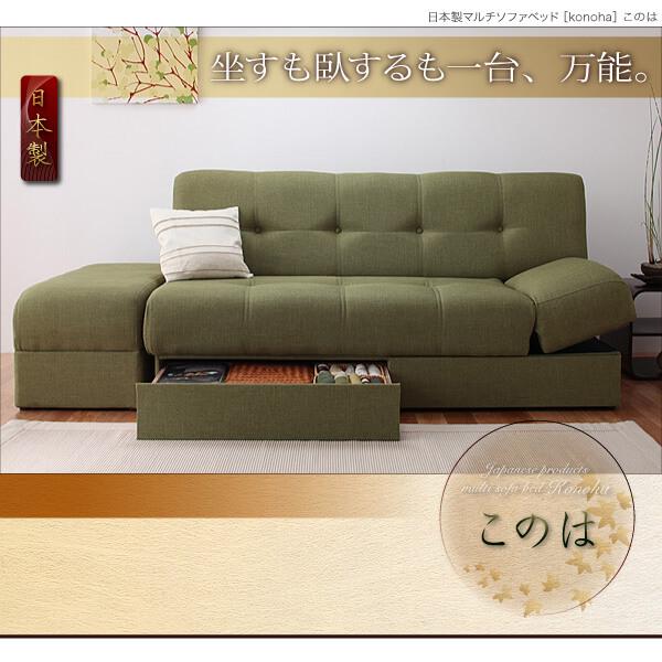 モダンソファー通販 多機能ソファー『日本製マルチソファベッド【konoha】このは』