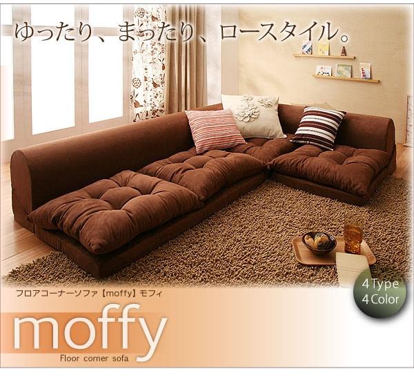 モダンソファー『フロアコーナーソファ 【moffy】 モフィ』