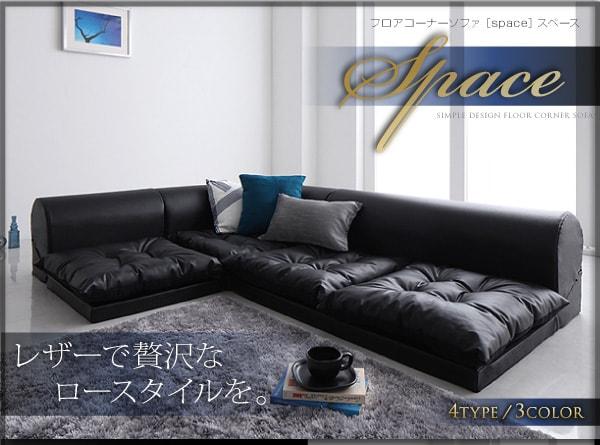 モダンソファー通販『フロアコーナーソファ【space】スペース』
