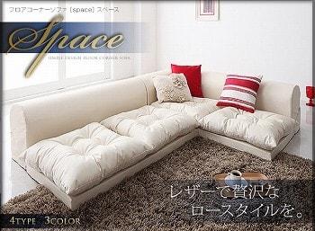 モダンソファー通販 コーナーソファー『フロアコーナーソファ【space】スペース』