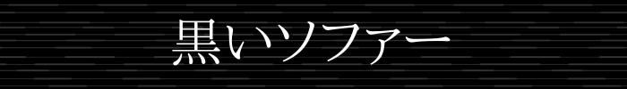 モダンソファー通販 黒い(ブラック)ソファー タイトル