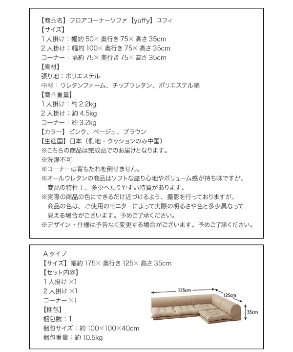 モダンソファー通販『フロアコーナーソファ【yuffy】ユフィ』